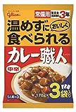 江崎グリコ 常備用カレー職人3食パック中辛 170g×3食×5個