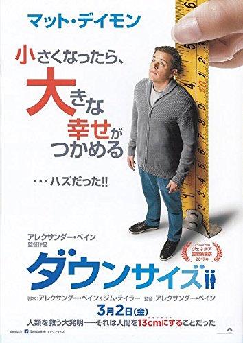 映画チラシ ダウンサイズ マット・デイモン