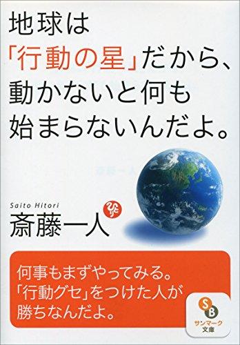 (文庫)地球は「行動の星」だから、動かないと何も始まらないんだよ。 (サンマーク文庫)
