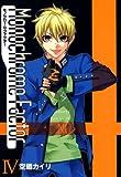 モノクローム・ファクター 4 (コミックアヴァルス)