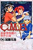 C.M.B.森羅博物館の事件目録(6) (講談社コミックス月刊マガジン)