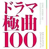 ドラマ極曲100~サウンドトラック・ベストセレクション~/TVサントラ