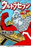 ウルトラセブン(上) (マンガショップシリーズ (9))