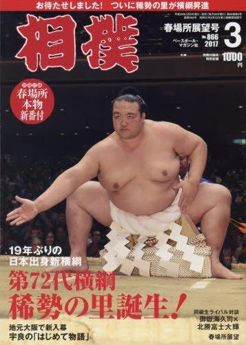 相撲 2017年 03 月号 [雑誌]