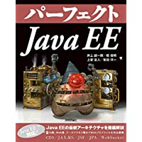 パーフェクト Java EE