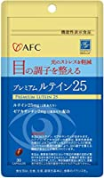 AFC プレミアムルテイン25 ルテイン ゼアキサンチン 配合 サプリメント ピルケースセット (2個セット)