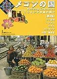メコンの国―インドシナ半島の国々 (旅行人ノート) 画像