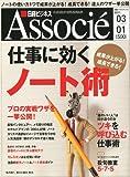 日経ビジネス Associe (アソシエ) 2011年 3/1号 [雑誌]