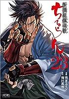 ちるらん 新撰組鎮魂歌 コミック 1-23巻セット