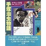 手塚治虫物語 (1928-1959)
