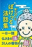 僧侶31人の ぽけっと法話集 (真宗文庫)