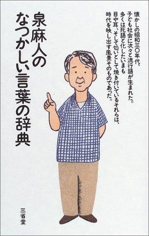 泉麻人のなつかしい言葉の辞典 / 泉 麻人