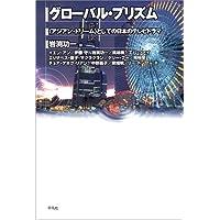 グローバル・プリズム―(アジアン・ドリーム)としての日本のテレビドラマ