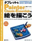 タブレット&Painter Classic・Essentialsで絵を描こう