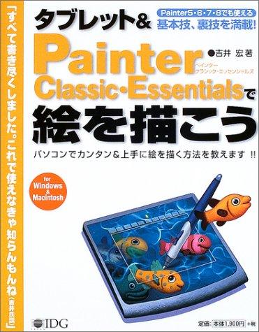 タブレット&Painter Classic・Essentialsで絵を描こうの詳細を見る
