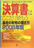 決算書はここだけ読もう〈2005年版〉会社の財布の覗き方