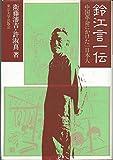 鈴江言一伝―中国革命にかけた一日本人
