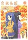 まほらば 7 (ガンガンWINGコミックス)