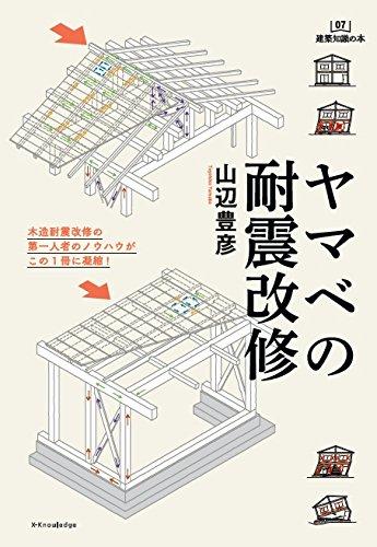 ヤマベの耐震改修 (建築知識の本)