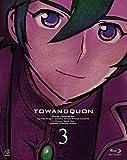 トワノクオン 第三章(初回限定版)[Blu-ray/ブルーレイ]