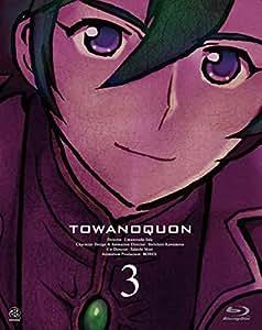 トワノクオン 第三章 (初回限定生産) [Blu-ray]