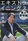 エキストラ・イニングス――僕の野球論 (文春e-book)