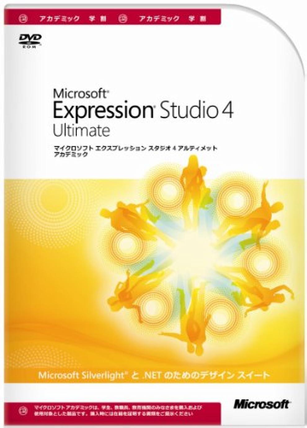 一般化する納屋課税Expression Studio Ultimate 4.0 日本語版 アカデミック版