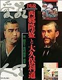 図説 西郷隆盛と大久保利通 (ふくろうの本)