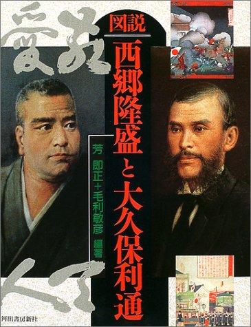図説 西郷隆盛と大久保利通 (ふくろうの本)の詳細を見る