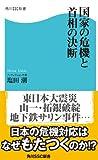 国家の危機と首相の決断 (角川SSC新書)