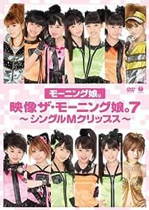 映像ザ・モーニング娘。7 ~シングルMクリップス~ [DVD]