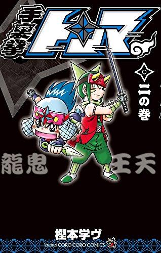 手裏拳トンマ 2 (てんとう虫コミックス)の詳細を見る