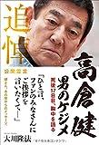 高倉健 男のケジメ (OR books)