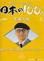 週刊日本の100人 No.081 手塚治虫 2007 08/28 歴史をつくった先人たち