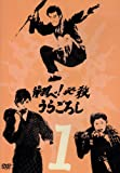 翔べ!必殺うらごろし VOL.1 [DVD]