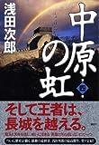 中原の虹 第四巻 画像
