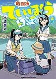 放課後ていぼう日誌 4 (ヤングチャンピオン烈コミックス)