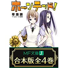 【合本版】ホーンテッド! 全4巻 (MF文庫J)