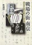 戦場の街南京―松村伍長の手紙と程瑞芳日記