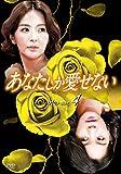 あなたしか愛せない DVD-BOX4[DVD]