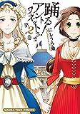 踊る!アントワネットさま 2巻 (まんがタイムコミックス)
