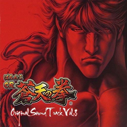 ぱちんこCR蒼天の拳 ~Original Sound Track~Vol.3