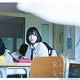 世界には愛しかない(TYPE-A)(DVD付)