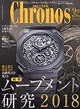 クロノス日本版 2018年 09 月号 [雑誌] 画像