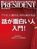 PRESIDENT (プレジデント) 2017年12/18号(「話が面白い人」入門! )
