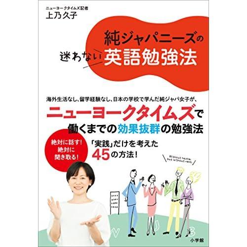 純ジャパニーズの迷わない英語勉強法