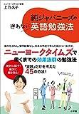 : 純ジャパニーズの迷わない英語勉強法