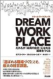 DREAM WORKPLACE(ドリーム・ワークプレイス) — だれもが「最高の自分」になれる組織をつくる