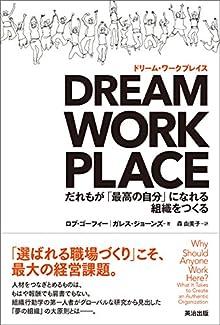 DREAM WORKPLACE(ドリーム・ワークプレイス) ― だれもが「最高の自分」になれる組織をつくる