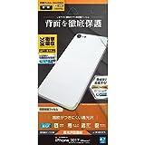 ラスタバナナ iPhone8/7 フィルム 曲面保護 薄型TPU 衝撃吸収 高光沢防指紋 背面保護 UG859IP7SA
